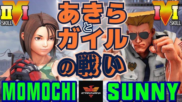 ストリートファイター5✨ももち [あきら] Vs サニー [ガイル] あきらとガイルの戦い | SFV CE✨Momochi [Akira] Vs SunnyGuile [Guile]✨スト5