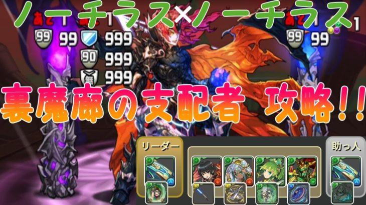 【パズドラ】裏魔廊にノーチラス✕ノーチラスで攻略!!【裏魔廊の支配者】