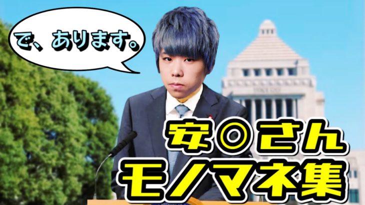 【ダックス】安〇さん モノマネ集